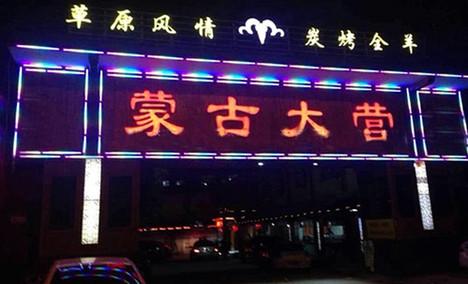 蒙古大营(和平大道店)