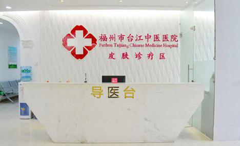 台江中医院
