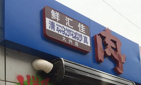 鲜汇佳(黄村店)