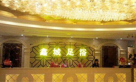 鑫城足浴(杉木塘店)