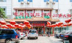 建民饺子城100代金券
