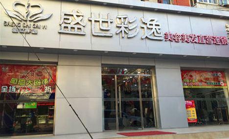 盛世彩逸美容养生会所(刘家窑店)