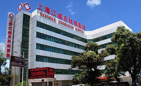 江城皮肤病医院
