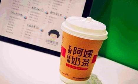阿姨奶茶(孝肃路店)