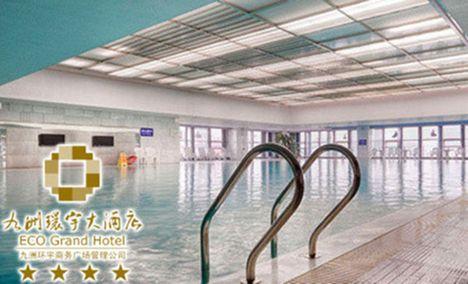 九洲环宇大酒店 - 大图