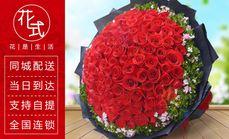 花式生活66朵红玫瑰鲜花