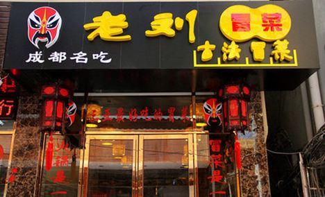 老刘古法冒菜(商品街店)