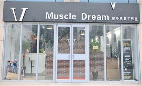 Muscle Dream健身工作室