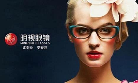 明视眼镜 - 大图