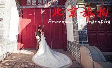 普罗旺斯婚纱摄影连锁(安阳店)