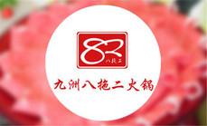 九洲八拖二火锅(黄龙店)