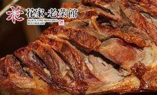 花家怡园烤羊半只套餐
