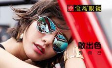 宝岛眼镜(株洲天虹店)