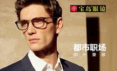 宝岛眼镜(丰联万家店)