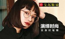 宝岛眼镜(泗洪花园口国际店)