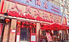 人民公社铁锅柴鸡2到4人餐