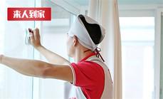 来人到家玻璃含室内保洁