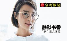 宝岛眼镜(龙湖天街店)