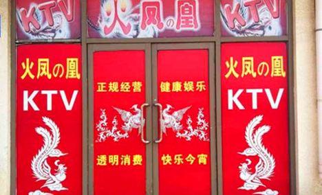 火凤凰KTV
