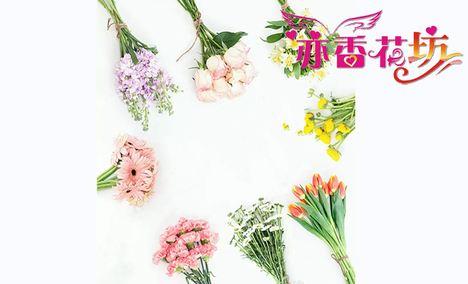亦香花坊鲜花(新崇光时尚广场店)