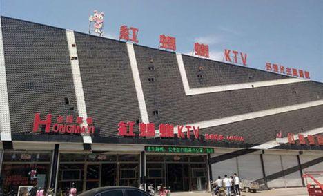 红蚂蚁量贩式KTV(温州商城店)