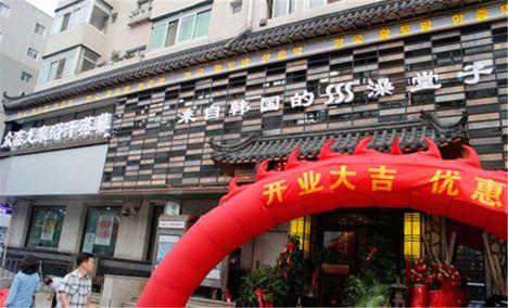 众鑫龙泉浴(铁西店)