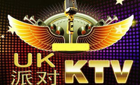 UK派对ktv(名门店)