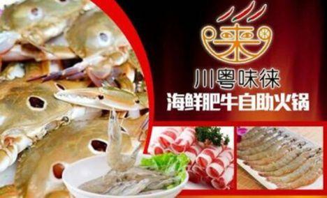 川粤味徕海鲜肥牛自助火锅