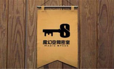 Ms魔幻空间密室逃脱(天府广场店)