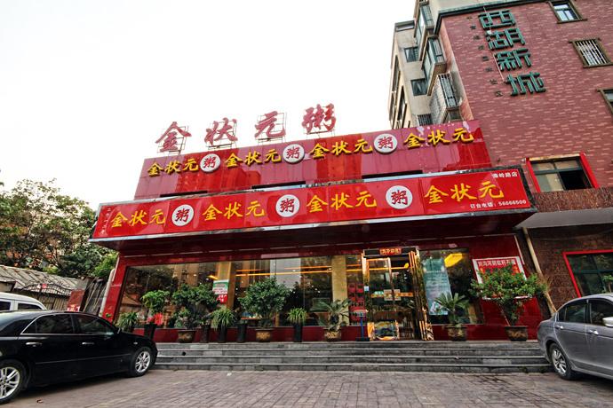 金状元粥店,主营各式粥类,特色小点,小炒卤菜等,五谷杂粮养身,营养图片