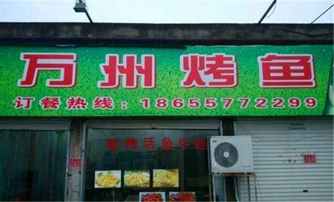 万州烤鱼(市府大道店)