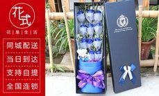 花式生活11枝蓝色妖姬礼盒