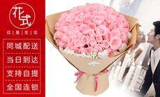 花式生活99朵粉色玫瑰花束