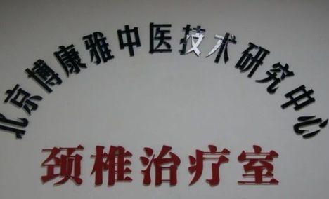 博康雅中医技术研究中心