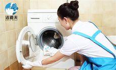 洁道夫洗衣机深度清洗