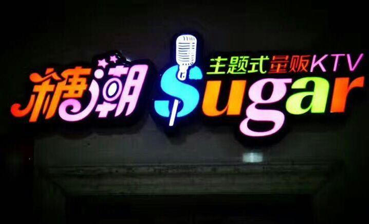 糖潮KTV