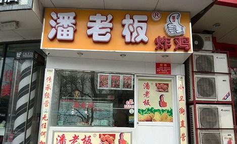 潘老板炸鸡(下马坊店)