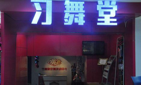 习舞堂流行舞培训中心(西城店)