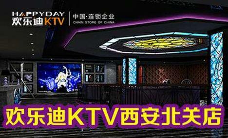 欢乐迪KTV(北关店)