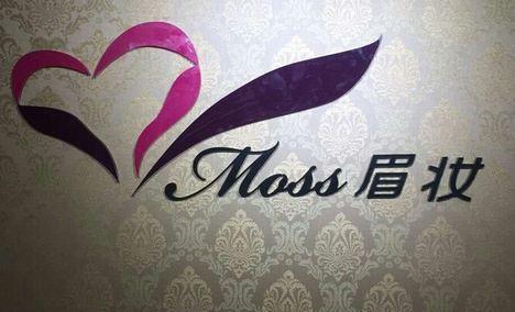 Moss眉妆工作室(草房店)