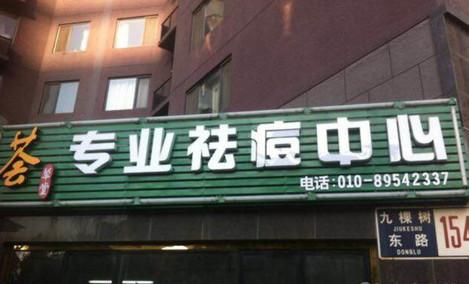 荟草堂(新通国际店)