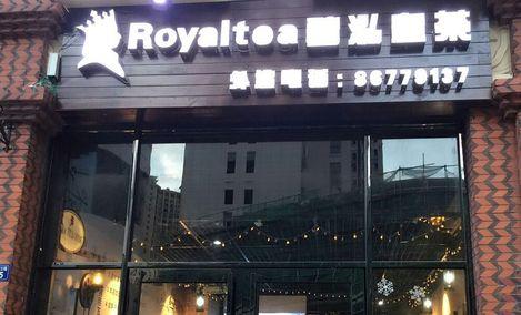 royaltea碧泓皇茶(金沙城店)