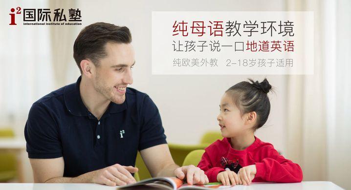 i2国际私塾少儿英语课 - 大图