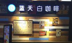 蓝天白咖啡(黄浦店)