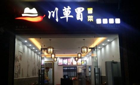 川草冒冒菜馆(金沙城店)