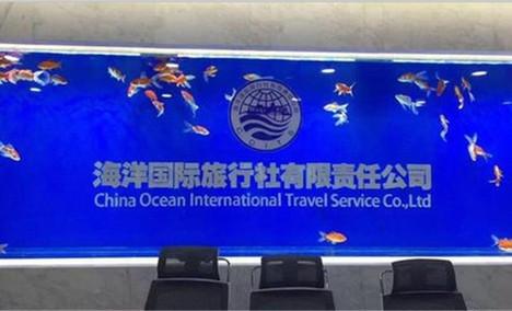 海洋国际旅行社公主坟分社 - 大图