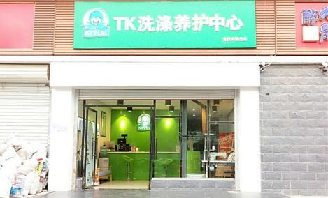 TK洗涤养护中心