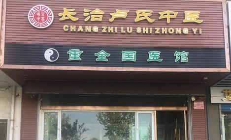 巫山烤全鱼(新兴路店)