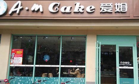 爱姆蛋糕(沂源振兴路店)