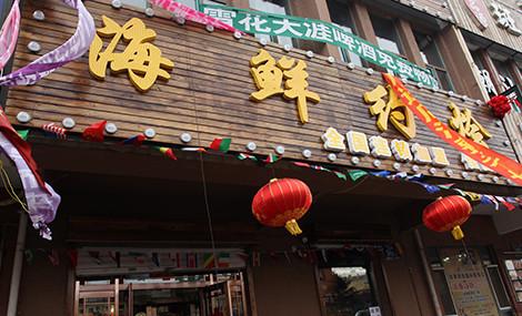 海鲜约烩秘制虾蟹(佳园路店)